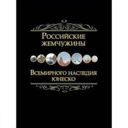 Российские жемчужины Всемирного наследия ЮНЕСКО