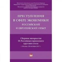 Преступления в сфере экономики: российский и европейский опыт: сборник материалов IX Российско-германского круглого
