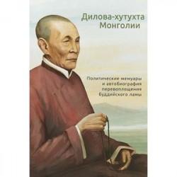 Дилова-хутухта Монголии. Политические мемуары и автобиография перевоплощения буддийского ламы