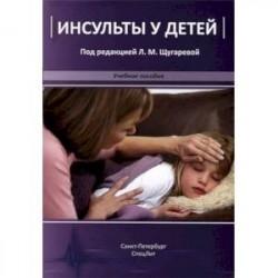 Инсульты у детей. Учебное пособие