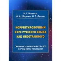 Корректировочный курс русского языка как иностранного. Сборник контрольных работ к учебному пособию