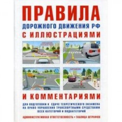 Правила дорожного движения с иллюстрациями и комментариями. Ответственность водителей. Таблица штрафов и наказаний