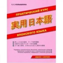 Практический курс японского языка