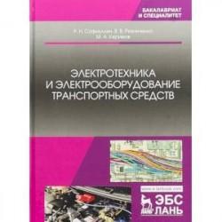 Электротехника и электрооборудование транспортных средств. Учебное пособие