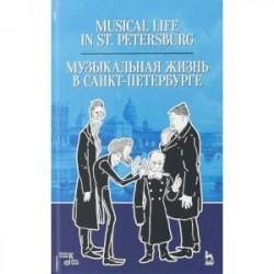 Музыкальная жизнь в Санкт-Петербурге. Учебное пособие