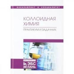 Коллоидная химия. Практикум и задачник. Учебное пособие