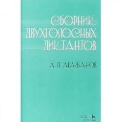 Сборник двухголосных диктантов. Учебное пособие