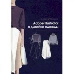Adobe Illustrator в дизайне одежды