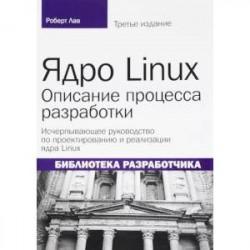 Ядро Linux. Описание процесса разработки