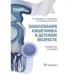 Заболевания кишечника в детском возрасте