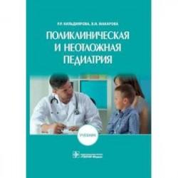 Поликлиническая и неотложная педиатрия