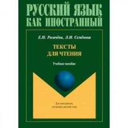 Тексты для чтения. Учебное пособие