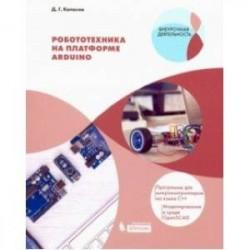 Робототехника на платформе Arduino. Учебное пособие