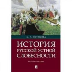 История русской устной словесности. Учебное пособие