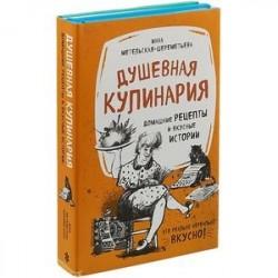 Душевная кулинария. Домашние рецепты и вкусные истории. Комплект из 2-х книг
