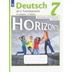 Немецкий язык. 7 класс. Лексика и грамматика. Сборник упражнений. Второй иностранный язык