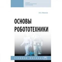Основы робототехники. Учебное пособие