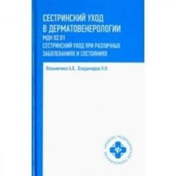 Сестринский уход в дерматовенерологии. Учебное пособие