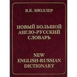 Новый большой англо-русский словарь