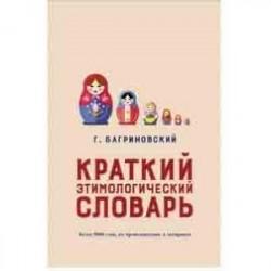 Краткий этимологический словарь