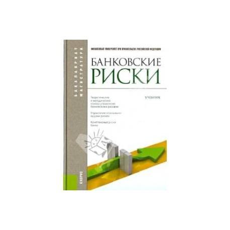 Банковские риски. Учебник