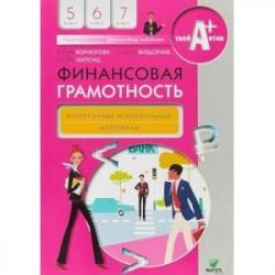 Финансовая грамотность. 5-7 классы. Контрольно-измерительные материалы