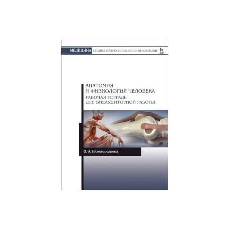 Анатомия и физиология человека. Рабочая тетрадь для внеаудиторной работы. Учебное пособие