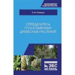 Определитель голосеменных древесных растений. Учебное пособие