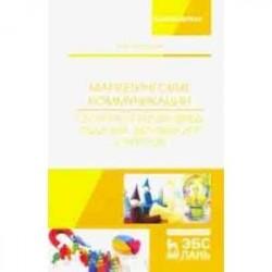 Маркетинговые коммуникации. Сборник интерактивных заданий, деловых игр и кейсов