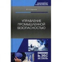 Управление промышленной безопасностью. Учебное пособие