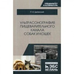 Ультрасонография пищеварительного канала собак и кошек. Монография