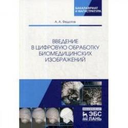 Введение в цифровую обработку биомедицинских изображений. Учебное пособие