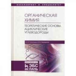 Органическая химия. Книга 1. Теоретические основы. Ациклические углеводороды