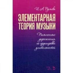 Элементарная теория музыки. Письменные упражнения по группировке длительностей. Учебное пособие