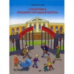 Соционика. Входные парадные ворота