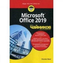 Microsoft Office 2019 для 'чайников'