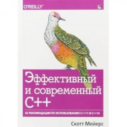 Эффективный и современный С++. 42 рекомендации по использованию C++11 и C++14