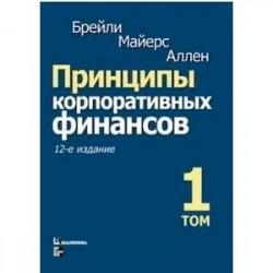 Принципы корпоративных финансов. Том 1