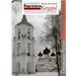 Каргополь. Архитектурное наследие в фотографиях