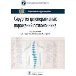 Хирургия дегенеративных поражений позвоночника. Национальное руководство