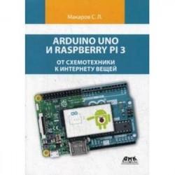 Arduino Uno и Raspberry Pi 3. От схемотехники к интернету вещей