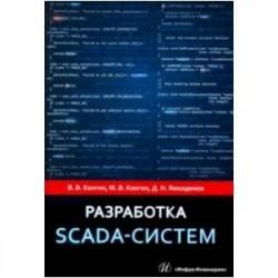 Разработка SCADA-систем. Учебное пособие