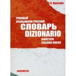 Учебный итальянско-русский словарь