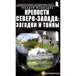 Крепости Северо-Запада. Загадки и тайны