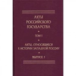 Акты, относящиеся к истории Западной России. Выпуск 1. 6-я книга записей Литовской метрики