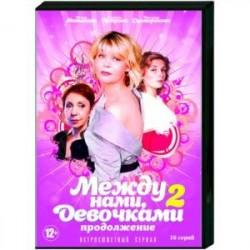 Между нами, девочками 2. (16 серий). DVD