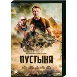 Пустыня. (4 серии). DVD