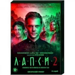 Лапси 2. (8 серий). DVD