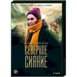 Северное сияние. (3 фильма, 6 серий). DVD