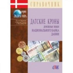 Датские кроны. Денежные знаки Национального банка Дании. Справочник